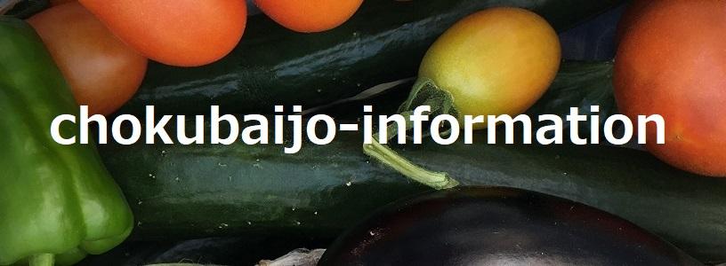 chokubaijo-information